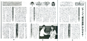 Piano Communication Magazine September 2009 (about Pianoduo Deu'or)