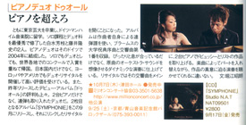"Bravo October 2010 (about ""SYMPHONIE"" and Recitals 2010)"