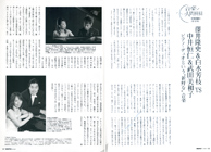 MOSTLY CLASSIC January 2011 (about Pianoduo Deu'or)