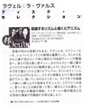 "The RECORD GEIJUTSU june 2015 (about ""BRAHMS IN F"" Disc review)"