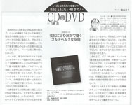 "MUSICA NOVA March 2016(about ""GOLDBERG–VARIATIONEN"" Disc review"