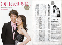 OUR MUSIC Vol.330 2017 (DUOR Interview)