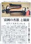 THE FUKUSHIMA MINYU-Newspaper Mar.12 2018 (about Concert)