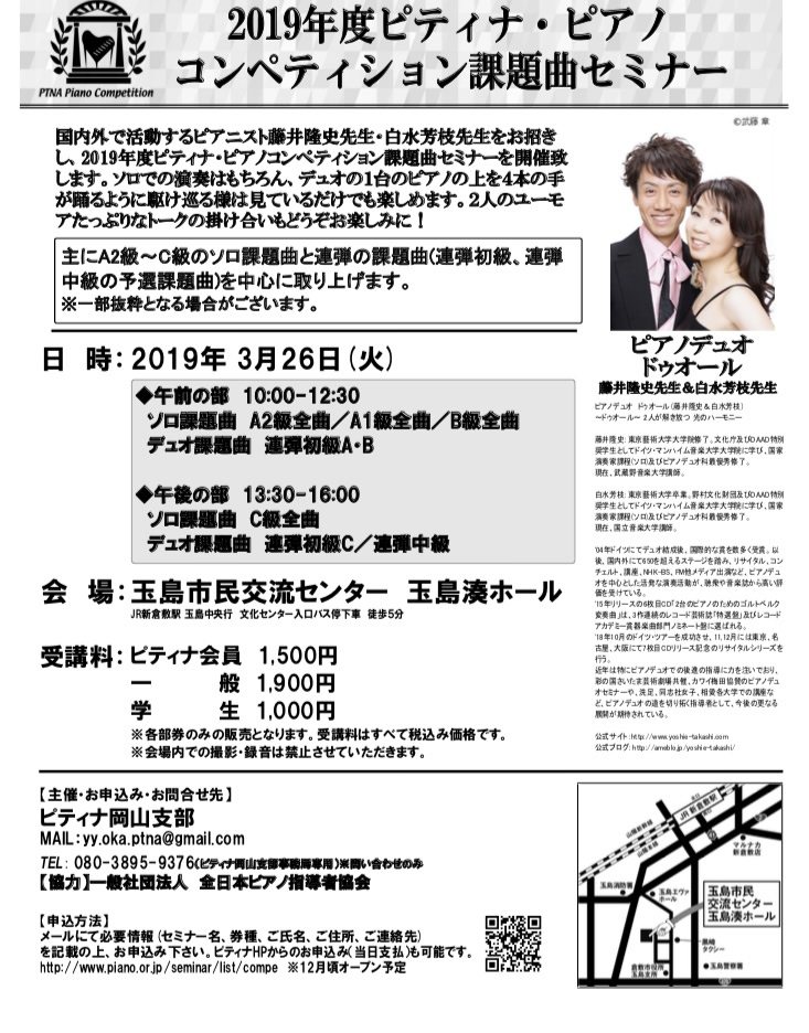 Pianoduo DUOR (Yoshie & Takashi) Pianists Schedule