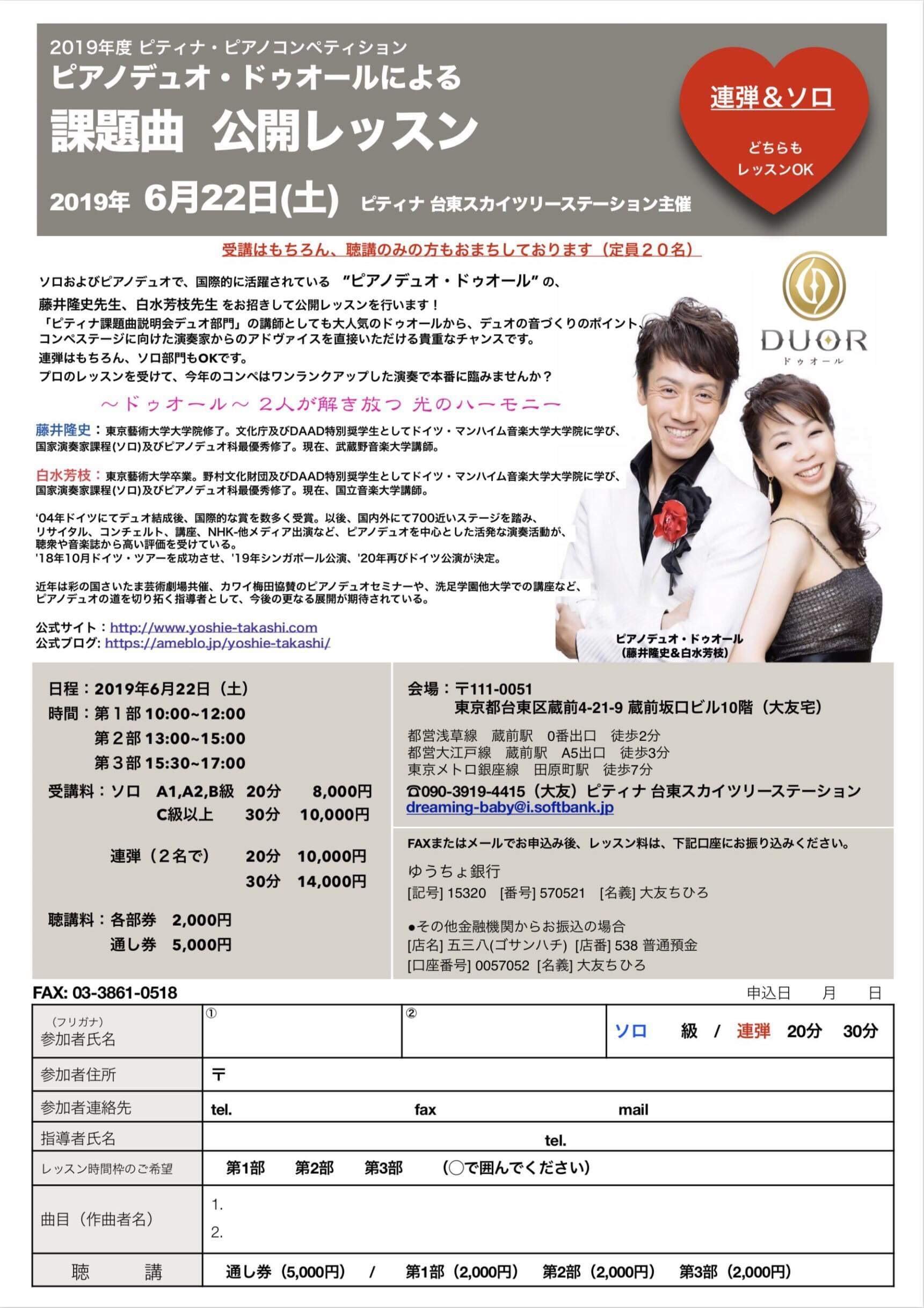Pianoduo DUOR (Yoshie & Takashi) Pianists Schedule